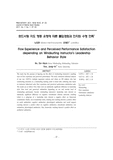 원드서핑 지도 행동 유형에 따른 몰입경험과 인지된 수행 만족 (Flow Experience and Perceived Performance Satisfaction depending on Windsurfing Instr..