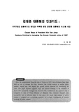 김대중 대통령의 인과지도 - 1997년도 금융위기의 원인과 극복에 관한 김대중 대통령의 시스템 사고 Cau (Causal Maps of President Kim Dae Jung : Syetems thinking in..