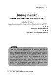 모티베이션 다이내믹스 : VENSIM 을 이용한 성취동기모형의 시스템 다이내믹스 분석 (Motivation Dynamics : System Dynamics Approach for Analyzing Dynamic Mo..