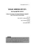 우리나라 IMF 원인에 관한 연구 : Mind Mopping 를 통한 시스템 사고 (A Study for the Causes of the Korean IMF Stand - by arragernent : System ..