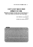 SD 법과 HFP 법의 융합을 이용한 항만경쟁모델의 개발 (Development of Competitive Port Model Using the Hybrid Mechanism of System Dynamic Meth..