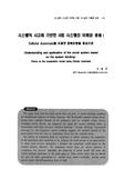 시스템적 사고에 기반한 사회 시스템의 이해와 응용 : Cellular Automata 를 이용한 협력모형을 중심으로 (Understanding and application of the social system bas..