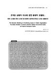 조직의 상층적 이슈에 관한 동태적 모델링 : 환경 시스템과 경제 시스템 간의 동태적 상호작용 분석과 시스템 시뮬레이션 (The Dynamic Modeling of Conflicting Issues In Public ..