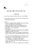 부록 1 : 학회지 < 한국 시스템 다이내믹스 연구 > 논문기고 안내 ( 한국시스템다이내믹스연구 제 1 권 , 제 1 호 , 창간호 )