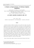 소프트웨어 품질역량 개선방안에 대한 연구 (A Study on Improvement of Software Quality Capability) (A Study on Improvement of Software Quali..