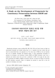 EBOM과 MBOM간의 일관성 보전을 위한 체제의 개발에 관한 연구 (A Study on the Development of Framework for Consistency Preservation between EBOM..