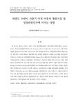 태권도 수련이 사춘기 이전 아동의 혈중지질 및 성장관련인자에 미치는 영향 (The Effects of Taekwondo Training on Blood Lipid and Growth Related Factor in ..