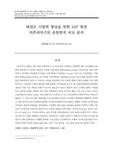 태권도 시범력 향상을 위한 540°회전 뒤후려차기의 운동학적 비교 분석 (The Kinematic Comparison Analysis of 540° Dwihuryeochagi for Improvement of Tae..