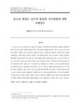 유소년 태권도 선수의 발굴과 지도방법에 대한 사례연구 (A Case Study on Excavation and Teaching Method for Youth Taekwondo Athletes) (A Case Stud..