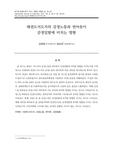 태권도지도자의 감정노동과 번아웃이 감정일탈에 미치는 영향 (The Influence of Emotional Labor and Burnout on Emotional Deviance of Taekwondo Instruc..