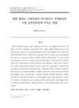 대학 태권도 시범단원의 자기관리가 무대불안과 시범 공연성취감에 미치는 영향 (The Effects of University Taekwondo Demonstration Team Members` Self-manageme..