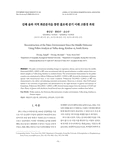김해 율하 지역 화분분석을 통한 홀로세 중기 이래 고환경 복원 (Reconstruction of the Paleo-Environment Since the Middle Holocene Using Pollen Analy..