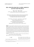 한반도 고해수면 변동 복원을 위한 규조-환경변수 상관관계 연구: 곰소만 동부 조간대 지역을 대상으로 (Study of the Correlation Between Diatom and Environmental Varia..