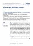 Mg-Ni 금속 간 화합물 나노입자의 형성과 수소저장 특성 (Formation and Hydrogen Absorption Properties of Intermetallic Mg-Ni Compound Nanoparti..