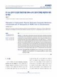 Pt 나노 입자가 도입된 연료전지용 탄화수소계 고분자 전해질 복합막의 제조 및 특성 (Fabrication of Hydrocarbon Polymer Electrolyte Composite Membrane Incorp..