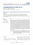 고분자전해질연료전지를 위한 고장 검출 및 진단 기술 (Fault Detection and Diagnosis Methods for Polymer Electrolyte Fuel Cell System) (Fault Det..