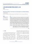 노트북 배터리용 양방향 전력전송 연료전지 시스템 (Bidirectional Power Transmission Fuel Cell System for Notebook Battery) (Bidirectional Power..