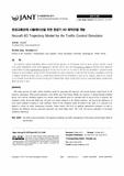 항공교통관제 시뮬레이션을 위한 항공기 4D 궤적모델 개발 (Aircraft 4D Trajectory Model for Air Traffic Control Simulator) (Aircraft 4D Trajectory..