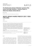 복부비만 고령여성의 대사증후군 위험요인과 고감도 C-반응성 단백의 관련성 (The Relationship between Metabolic Syndrome Risk Factors and High Sensitive C-..