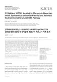 단구에서 분비되는 S100A8과 S100A9의 Lyn/Akt/ERK 경로를 통한 정상인과 천식질환 호중구의 세포고사 억제 효과 (S100A8 and S100A9 Secreted by Allergens in Monoc..