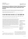 PCR을 이용한 축산물 가공식품 내 소고기 성분 검출법 개발 (Development of a Method to Detect Cattle Material from Processed Meat Products Using ..