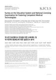 우수한 임상병리사 양성을 위한 교육제도 및 국가면허시험제도에 대한 설문조사 분석 (Survey on the Education System and National Licensing Examination for Fost..