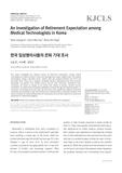한국 임상병리사들의 은퇴 기대 조사 (An Investigation of Retirement Expectation among Medical Technologists in Korea) (An Investigation ..