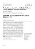 심장표지물질 간이검사의 급성심장사 법의학적 사후진단 유용성에 관한 연구 (The Usefulness of Rapid Triple Test for Cardiac Marker in Forensic Paragnosis of Sudden Cardiac Death) (The Usefulness of Rapid Triple Test for Cardiac Marker in Forensic Paragnosis of Sudden Cardiac Death)