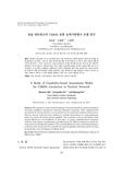 전술 네트워크의 C2&SA 유통 능력기반평가 모델 연구 (A Study of Capability-based Assessment Model for C2&SA circulation in Tactical Network) ..