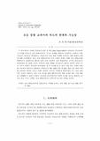 초등 통합 교과서의 의도의 한계와 가능성 (The Limitations and the Potentials of the Intentions of the Elementary School Thematic Textbooks..