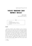 1960년대 `개발동원체제` 균열의 봉합체로서 <팔도강산> (Paldogangsan and Development Mobilization System of Korea in the 1960s.) (Paldog..