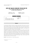 중국의 중등 미술교과서 분석을 통한 디자인교육 발전 방안 (A study on Analyzing Chinese Middle School Art Textbooks and Design Education Developme..