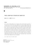 무용인의 소속단체 특성과 자기효능감에 따른 우울증상의 관계 (The Effect of Self-Efficacy and Characteristics of Affiliated Organizations on Depress..