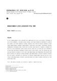 발레동아리활동이 군인의 조직효과성에 미치는 영향 (The Effect of Ballet Group Activity On Army`s Organizational Effectiveness) (The Effect of B..