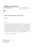 국립무용단 한국무용작품 분석을 통한 국가브랜드 역할 모색 (A Research the role of nation branding through the analysis of Korean traditional dance..