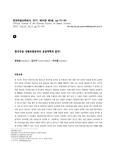 한국무용 상해유발동작의 운동역학적 분석 (A Kinetic Analysis of Korean Traditional Dance Movement Inducing Injuries) (A Kinetic Analysis of..