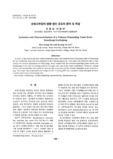 순창고추장의 팽창 원인 효모의 분리 및 특성 (Isolation and Characterization of a Volume - Expanding Yeast from Sunchang Gochujang) (Isolati..
