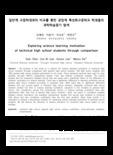 일반계 고등학생과의 비교를 통한 공업계 특성화고등학교 학생들의 과학학습동기 탐색 (Exploring science learning motivation of technical high school students th..