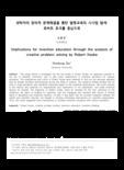 과학자의 창의적 문제해결을 통한 발명교육의 시사점 탐색: 로버트 후크를 중심으로 (Implications for invention education through the analysis of creative prob..
