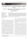핵심 개념으로 비교한 2015 개정 교육과정의 「통합과학」과 「융합과학」 (A Comparison of 「Integrated Science」 and 「Converged Science」 of the 2015 Revis..
