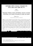 초등학생들의 과학적 자기효능감, 자기효능감의 원천, 창의적 성향의 학년과 성별에 따른 차이 (Elementary Students' Science Self-efficacy, Sources of Science Self-..