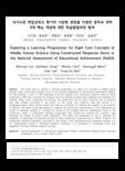 국가수준 학업성취도 평가의 서답형 문항을 이용한 중학교 과학 8개 핵심 개념에 대한 학습발달과정 탐색 (Exploring a Learning Progression for Eight Core Concepts of Mi..