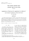 원저 : 목재의 용액화와 접착제에의 응용 - 산촉매하에서 페놀에 의한 목재의 용액화 (Original Articles : Liquefaction of Wood and It's Application for A..