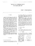 제 1 학술분과 : 열가소성 수지 복합재료에 있어서 수지 함침에 관한 연구