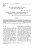 논문 : 7075 및 7050 알루미늄 ..