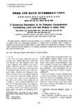 연구논문 : 해륙풍을 고려한 울산지역 대기오염물질농도의 수치모의 (Articles : A Numerical Simulation of Air Pollutant Concentration Considering Land a..