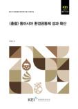 (총괄) 동아시아 환경공동체 성과 확산