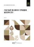 지속가능한 동시베리아 지역공동체 발전전략 연구 (Development Strategy for Sustainable East Siberian Community) (Development Strategy for Susta..