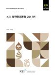 KEI 북한환경동향 2017년