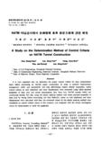 원보 : NATM 터널공사에서 계측관리 기준 설정방안에 관한 연구 (Originals : A Study on the Determination Method of Control Criteria on NATM Tunnel..